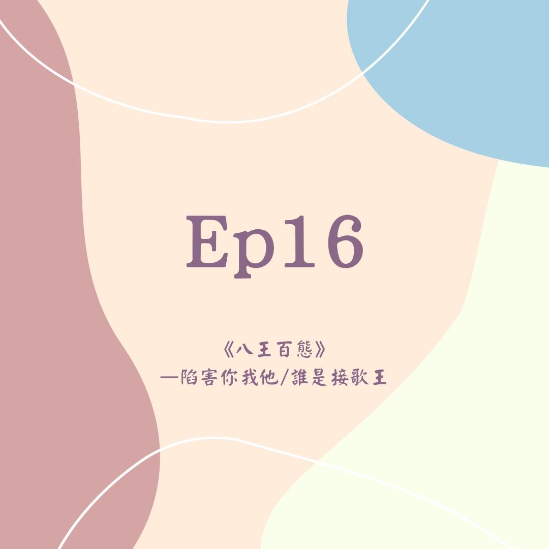 Ep16《八王百態》-陷害你我他/誰是接歌王