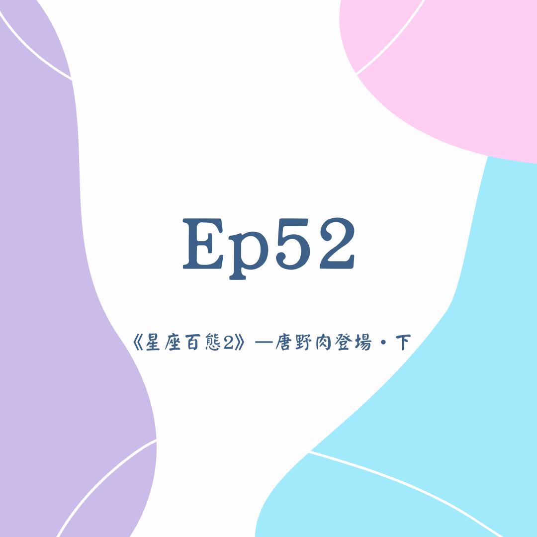 Ep52《星座百態2》-唐野肉登場·下