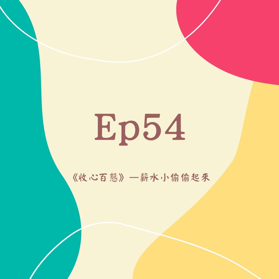Ep54《收心百態》-薪水小偷偷起來