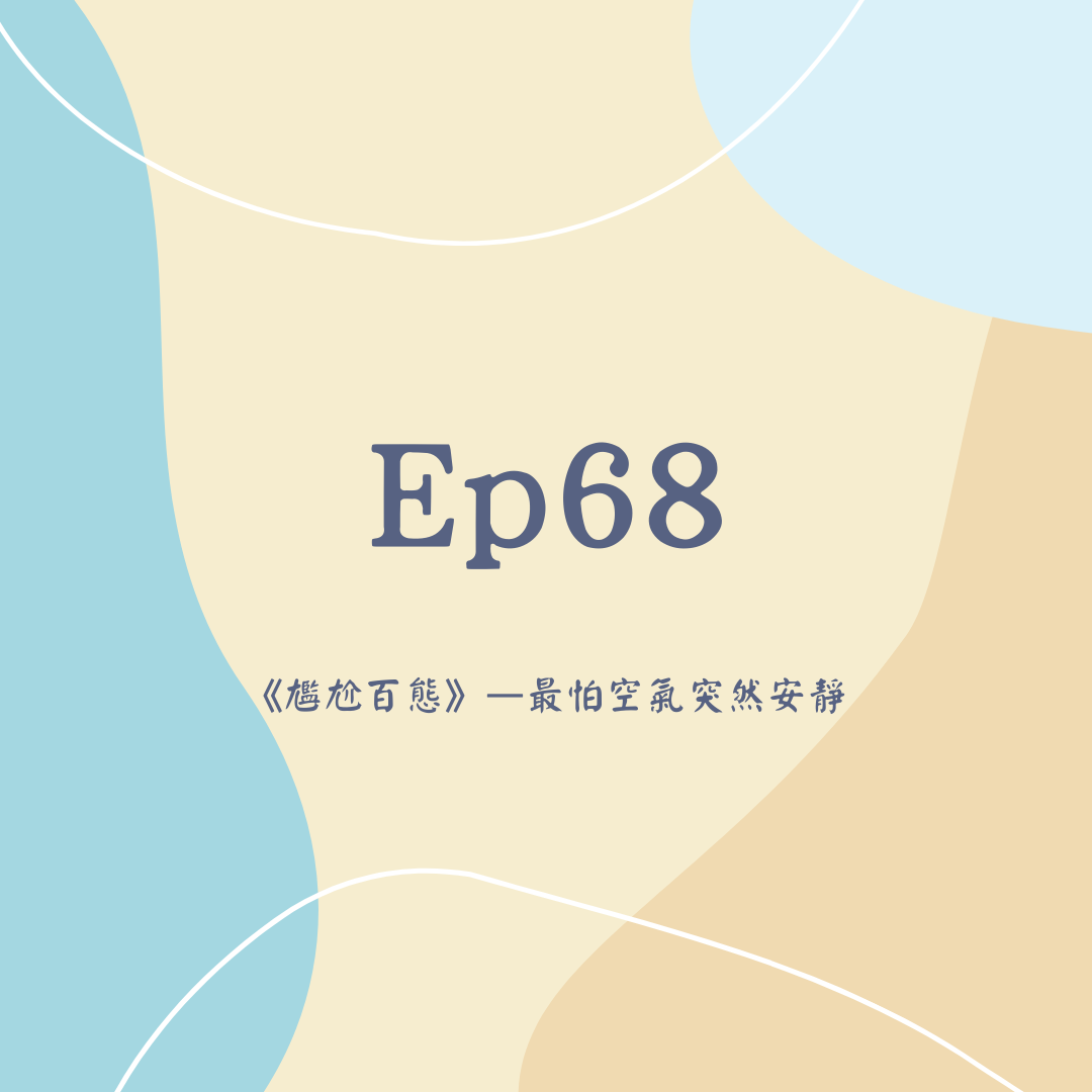 Ep68《尷尬百態》-最怕空氣突然安靜