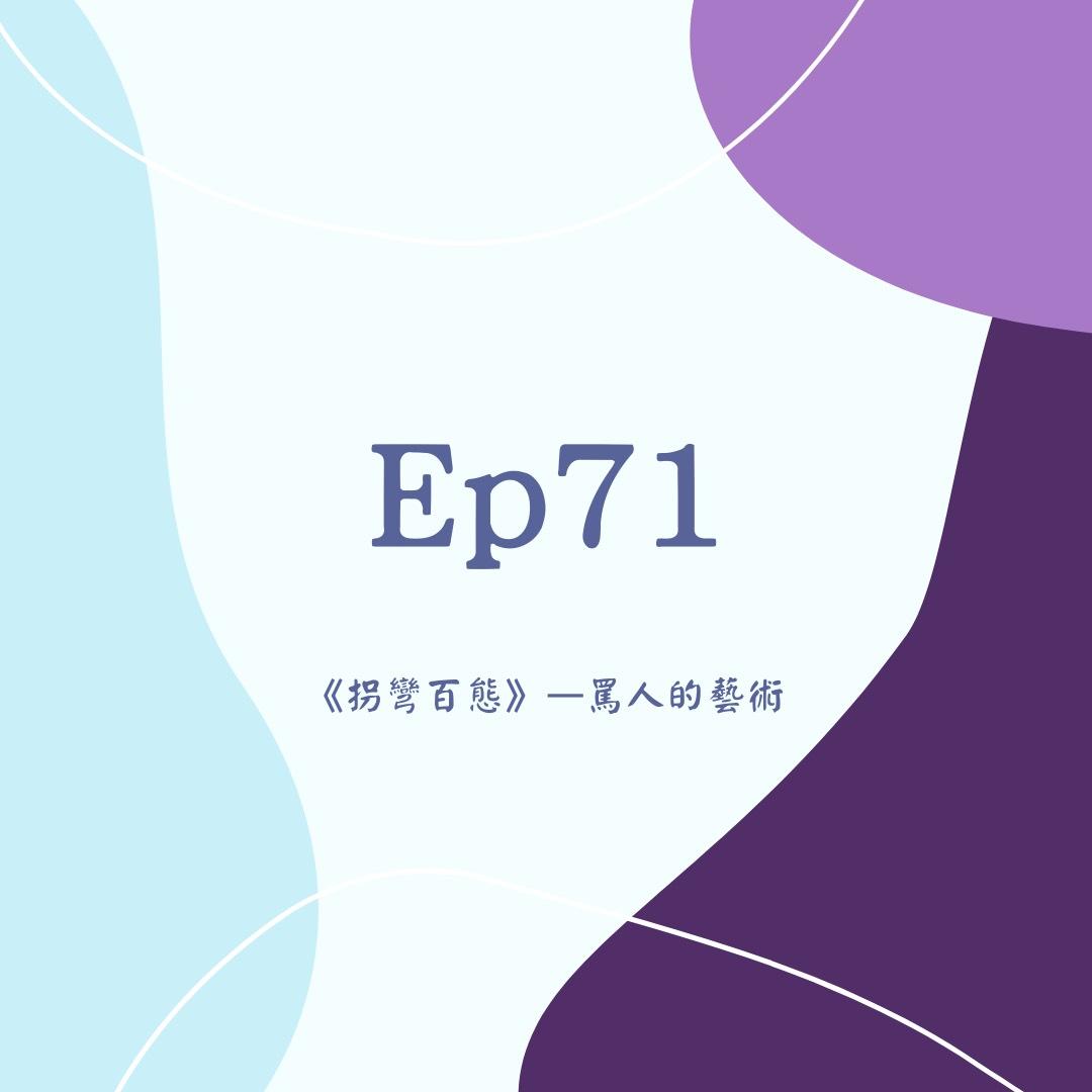 Ep71《拐彎百態》-罵人的藝術