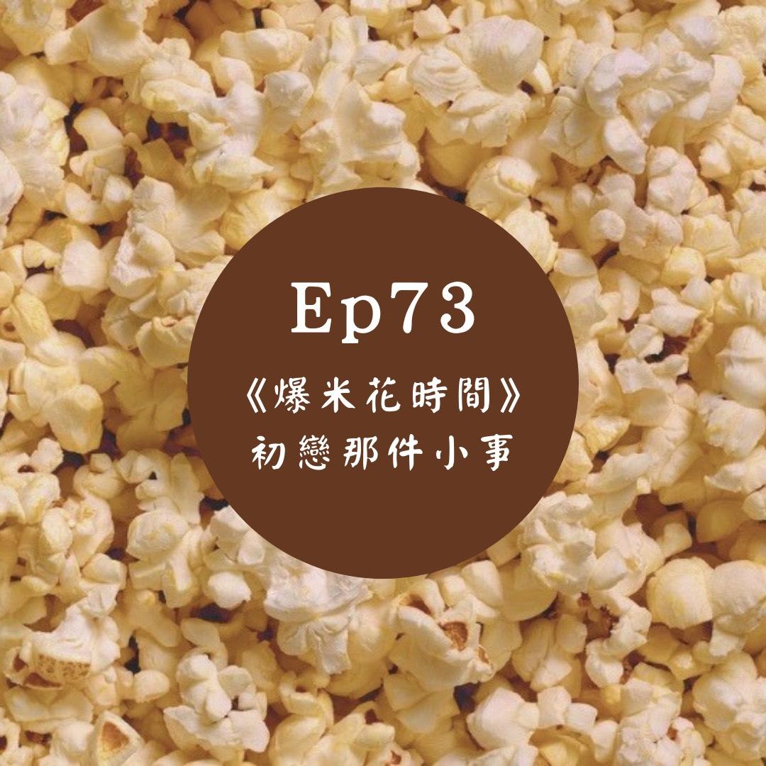 Ep73《爆米花時間》-初戀那件小事