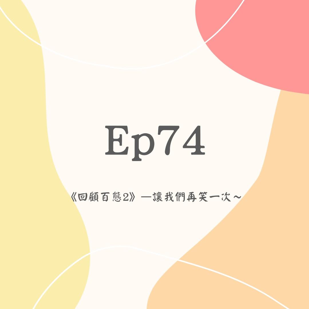 Ep74《回顧百態2》-讓我們再笑一次~