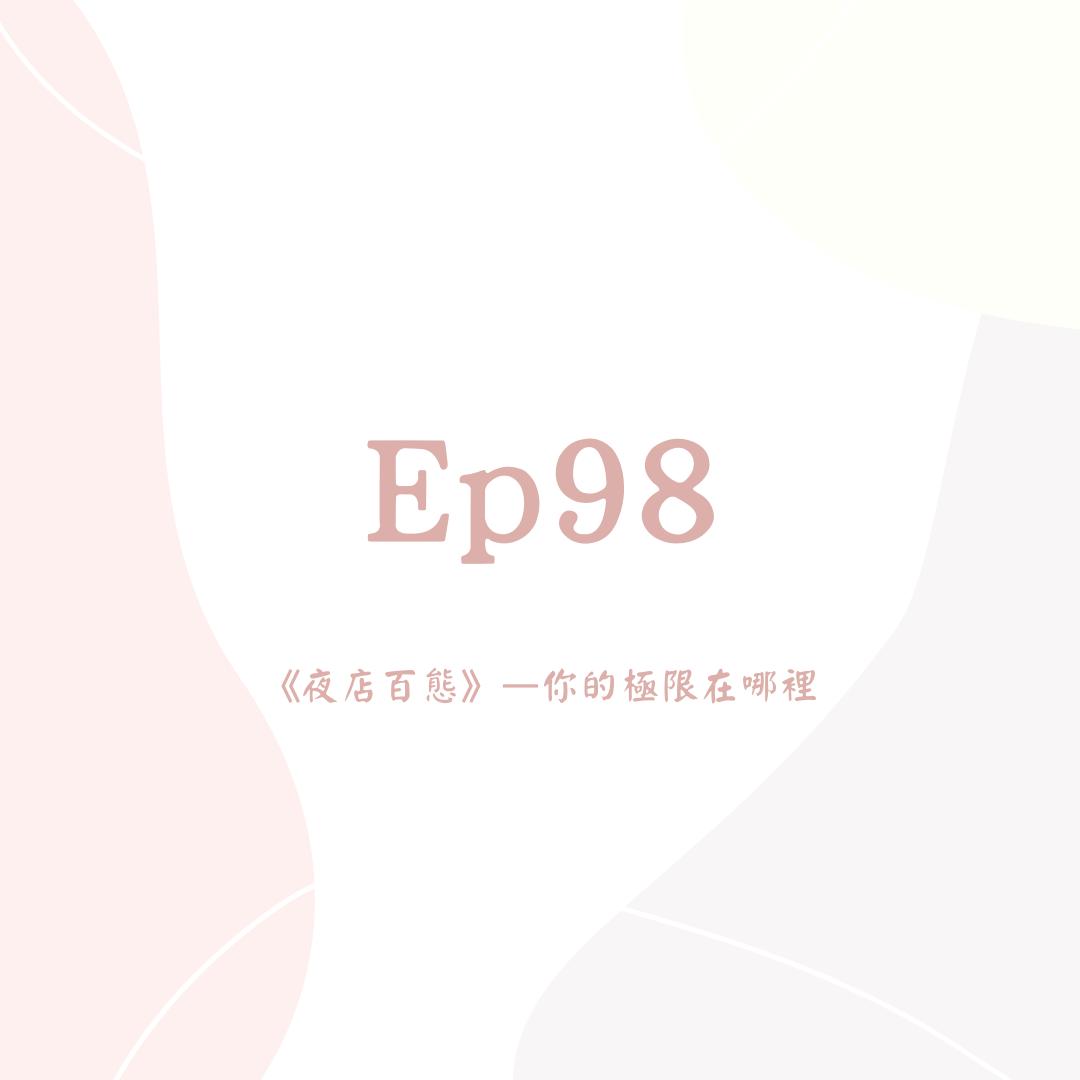 Ep98《夜店百態》-你的極限在哪裡
