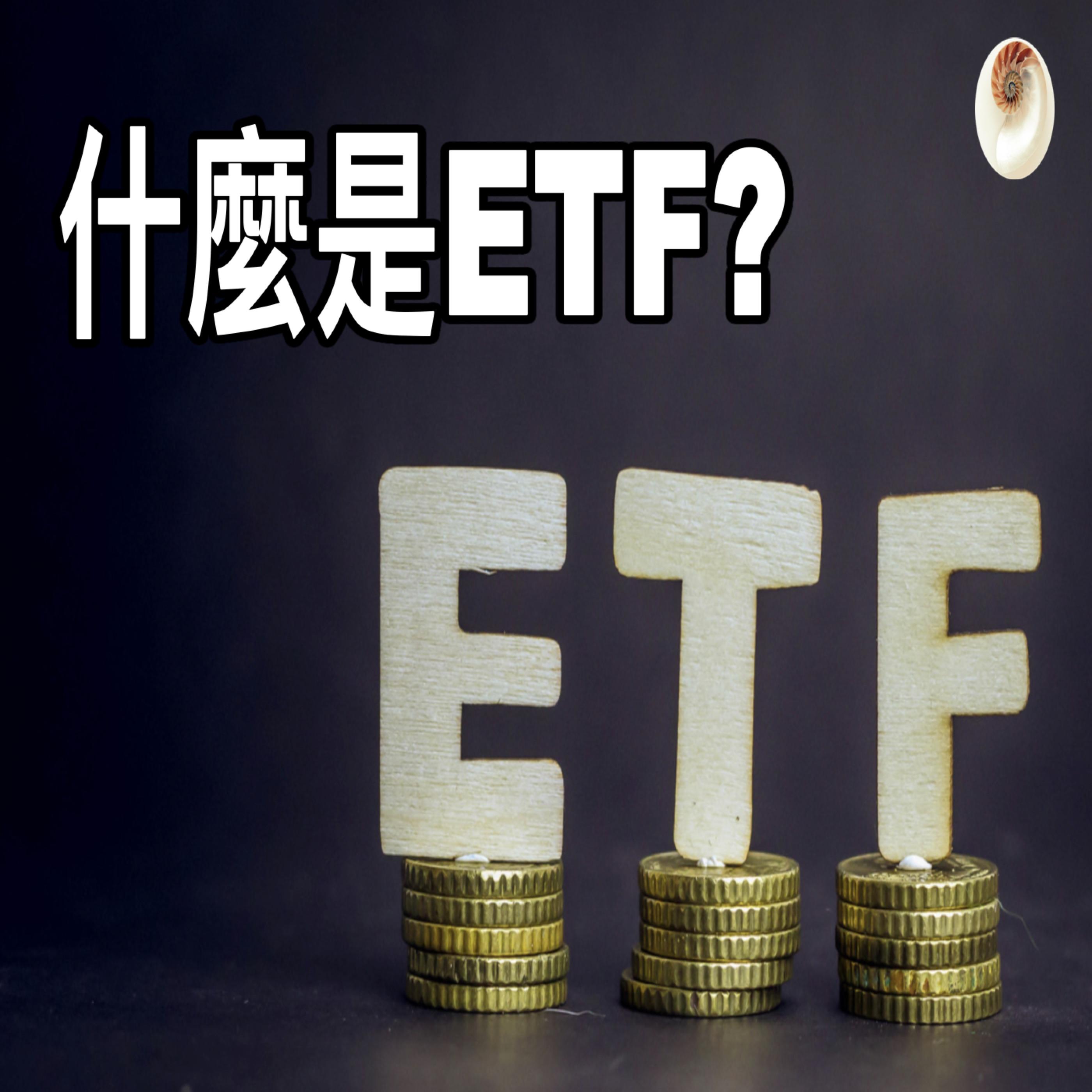 什麼是ETF?ETF的由來和選購須知|小貝理財 EP5