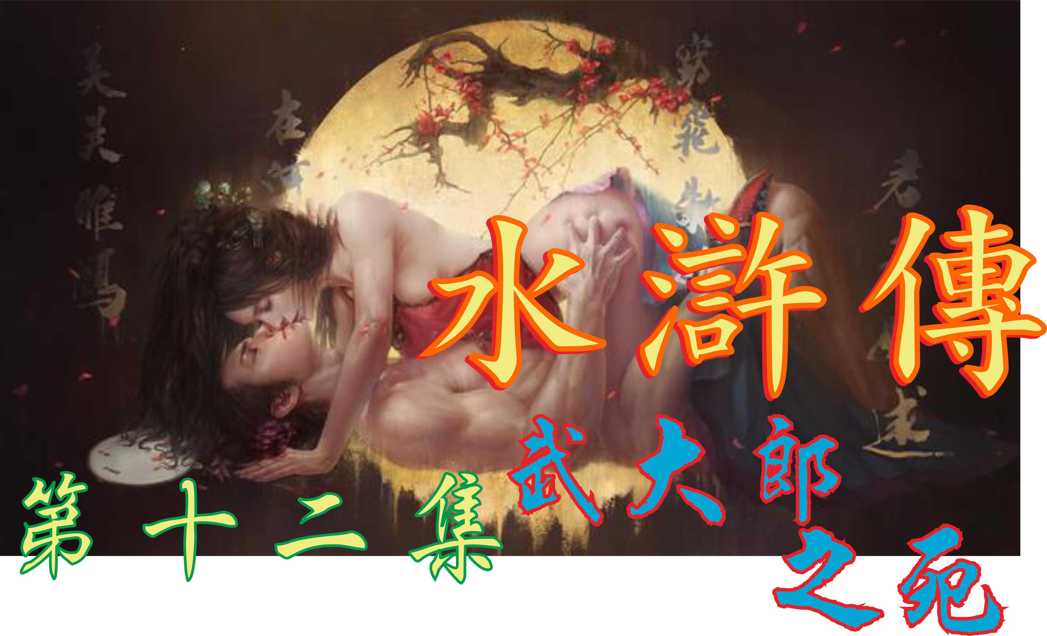 講古元講古《水滸傳》-第十二集 武大郎之死