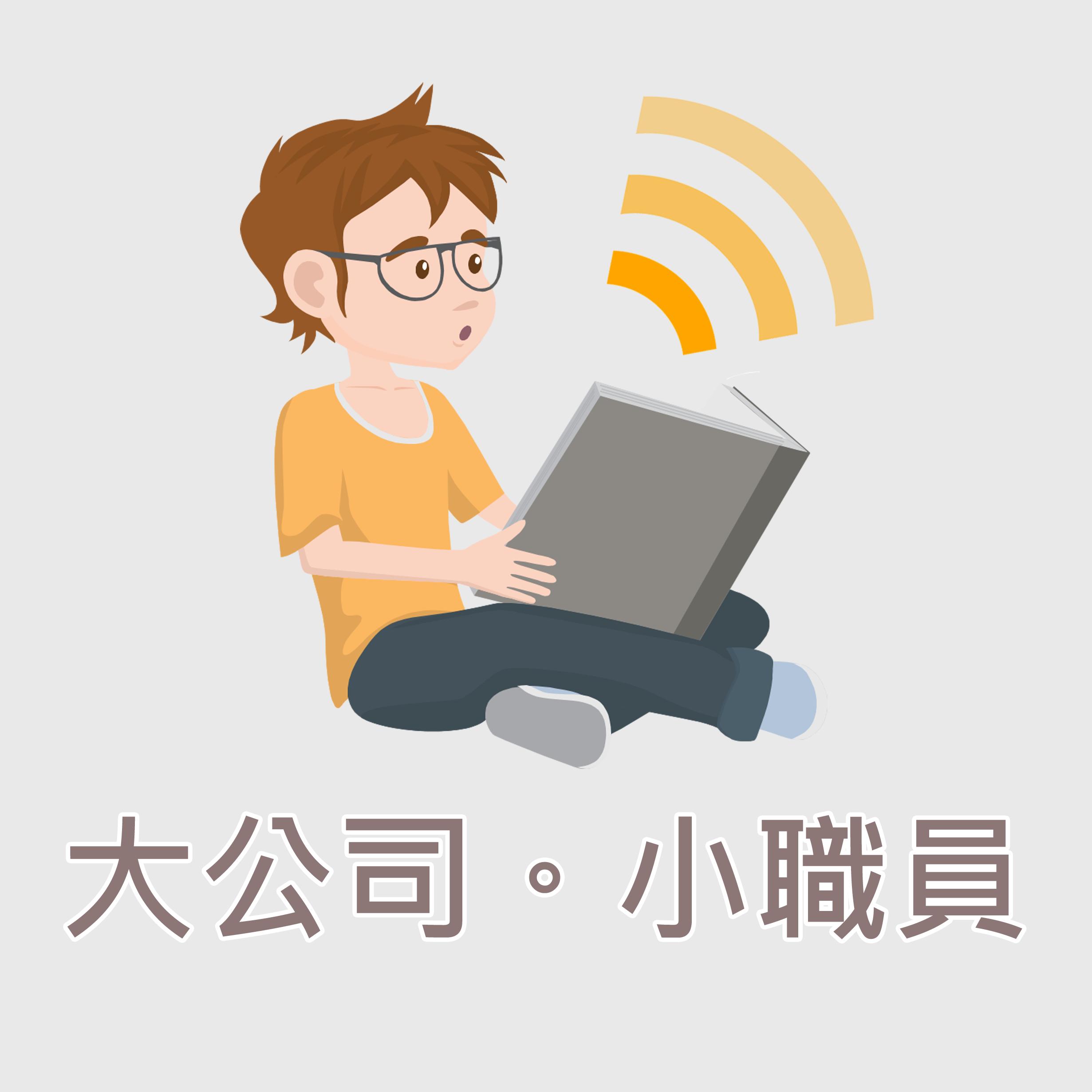 【大公司小職員】EP23- 新鮮人第一份工作,究竟要選擇大企業還是小公司呢?