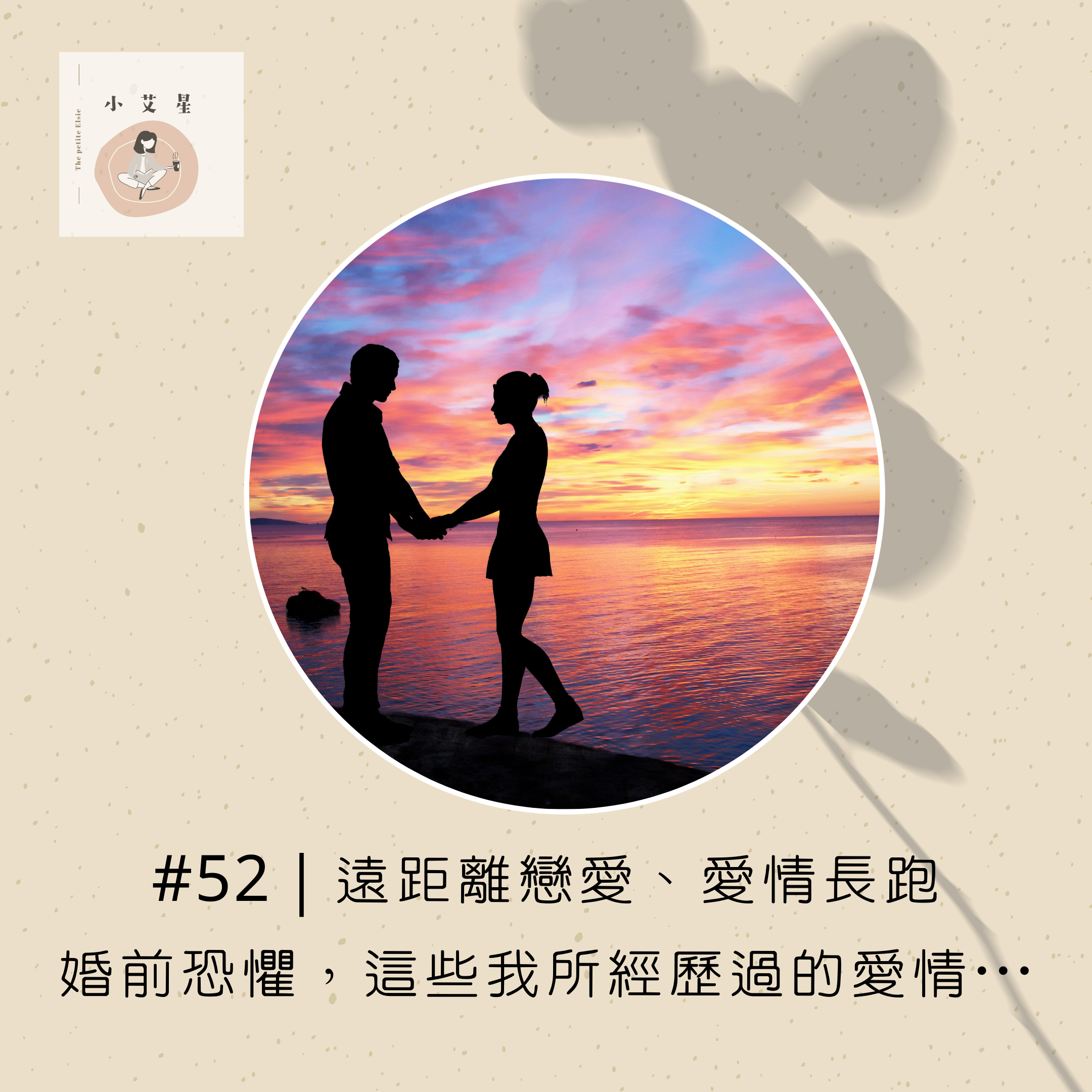 #52|遠距離戀愛、愛情長跑、婚前恐懼,這些我所經歷過的愛情...