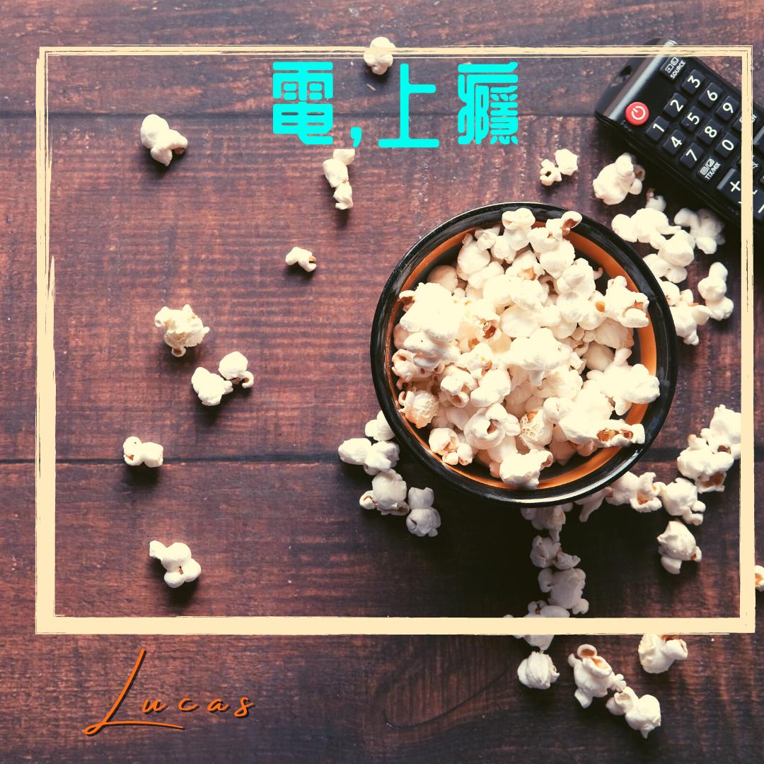 【電,上癮!】ep1-奧斯卡得獎片大賞