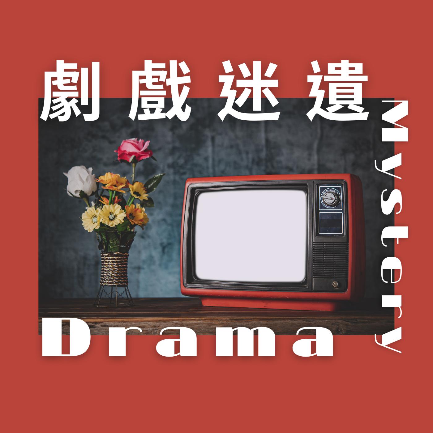 【劇戲迷遺】ep4-七月日劇大換檔  分享3部精采之作