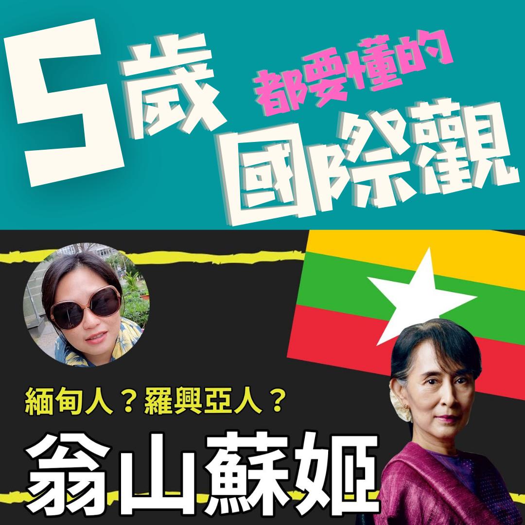 未來不走鐘|從台灣聽世界|#6 緬甸的政變 - 翁山蘇姬2019年底去國際法庭說明羅興亞難民事件 2021年初被軍隊監禁