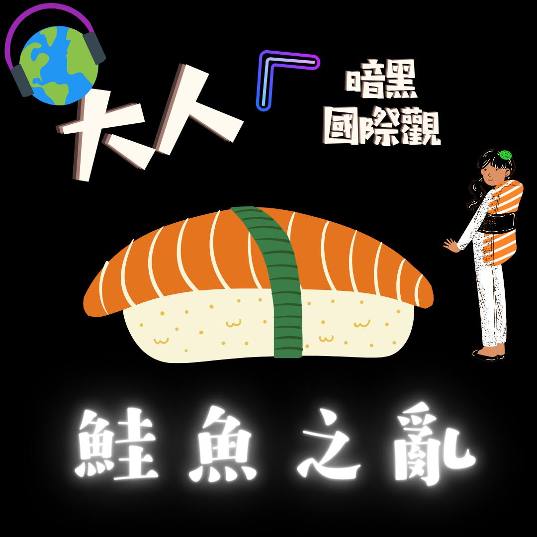 台灣鮭魚之亂  聽聽外國朋友怎麼說 v.s 台灣中生代的想法