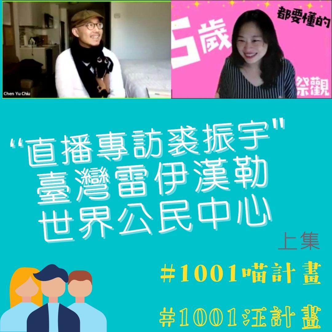 人物專訪 裘振宇FB粉專直播專訪#臺灣雷伊漢勒世界公民中心