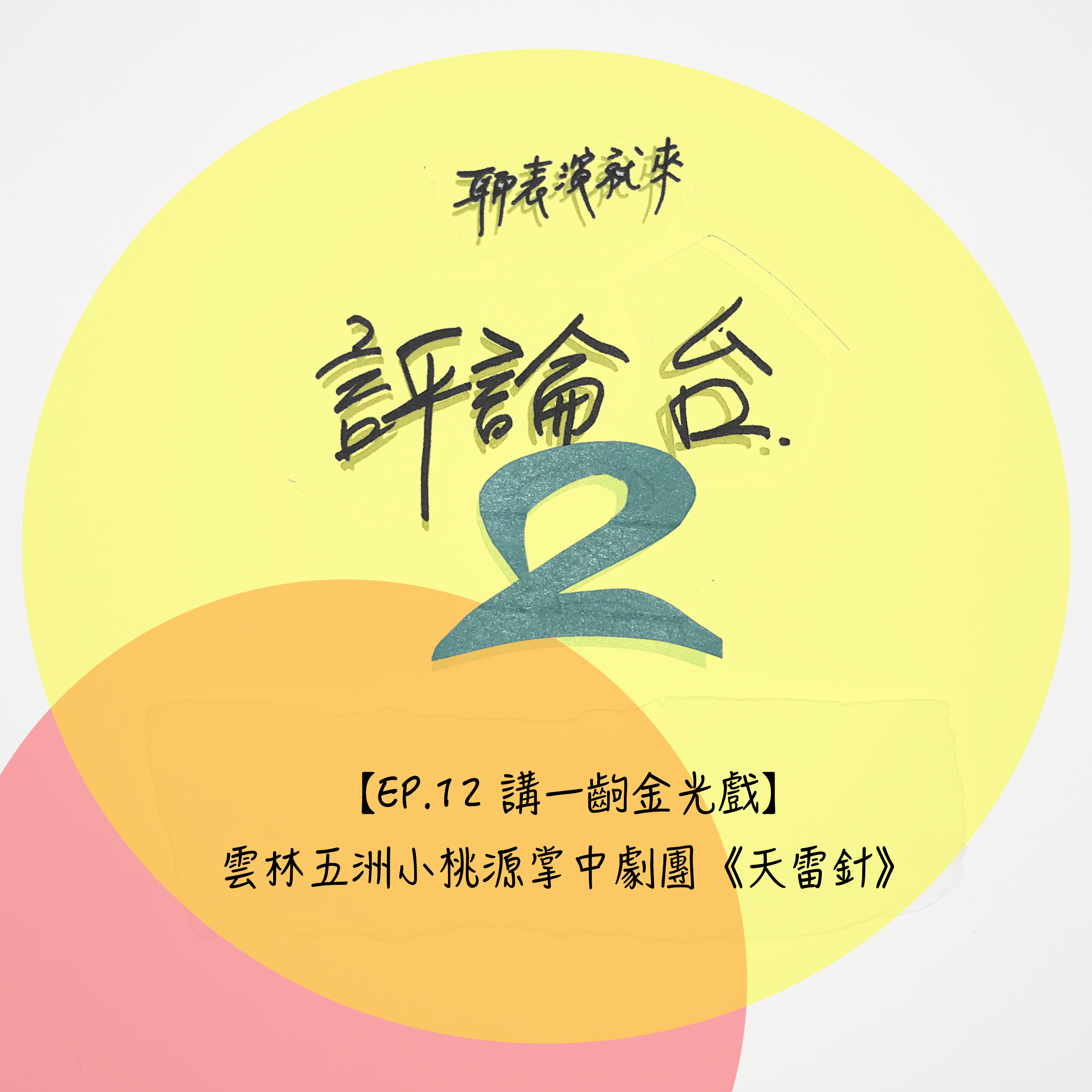 【EP.12 講一齣金光戲】雲林五洲小桃源掌中劇團《天雷針》(白斐嵐+紀慧玲)