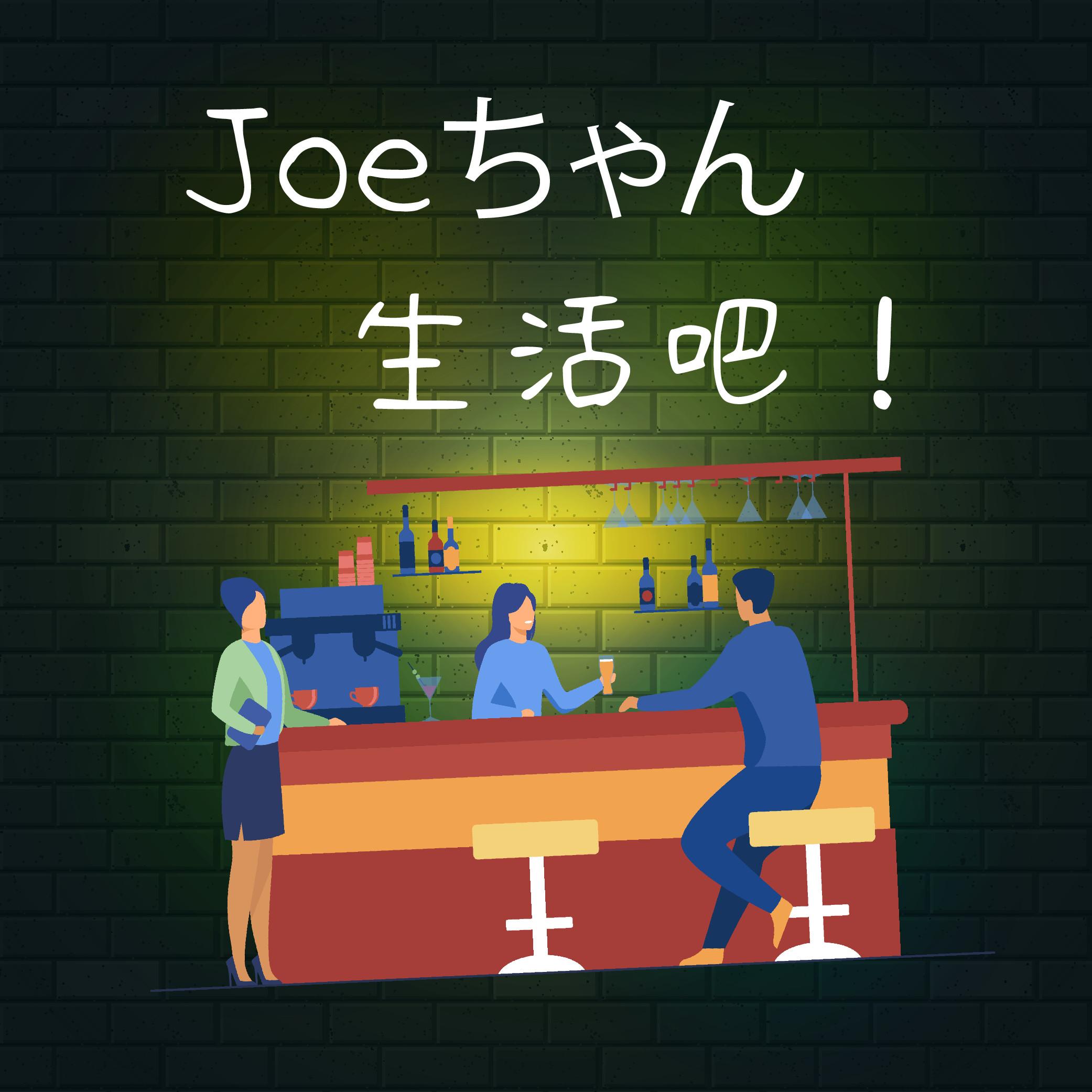 EP26宅在家出國系列-在北京拚搏的10年歲月(下)ft.連鎖餐廳小股東Alan