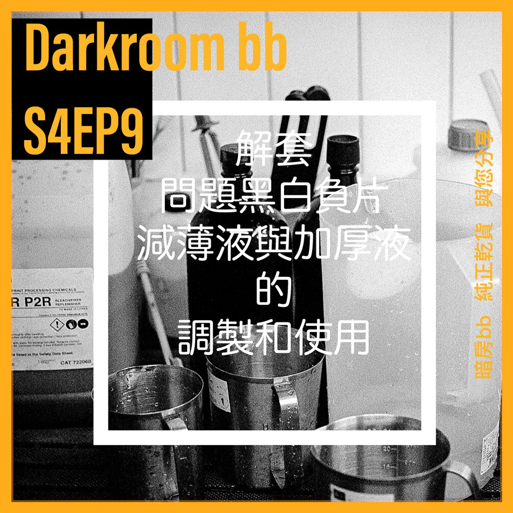 S4EP9 解套問題黑白負片/減薄液與加厚液的調製和使用