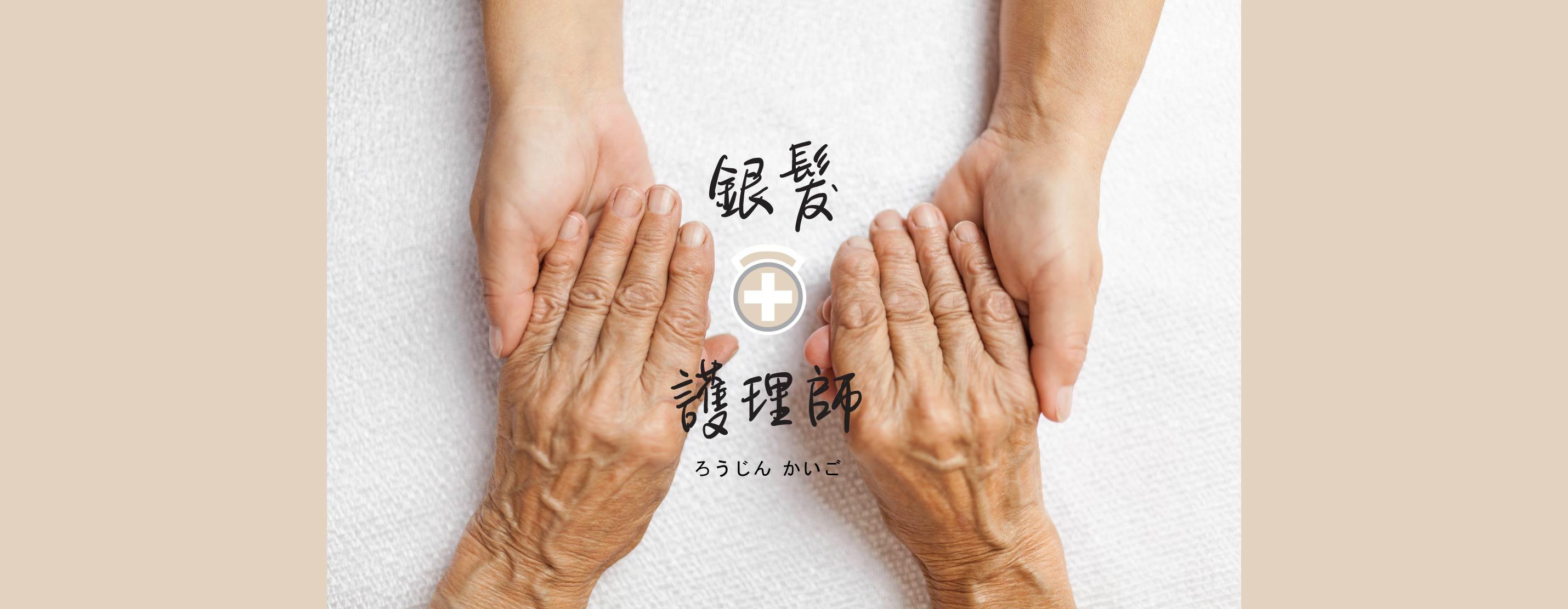 銀髮護理師 7 預防跌倒 (上)
