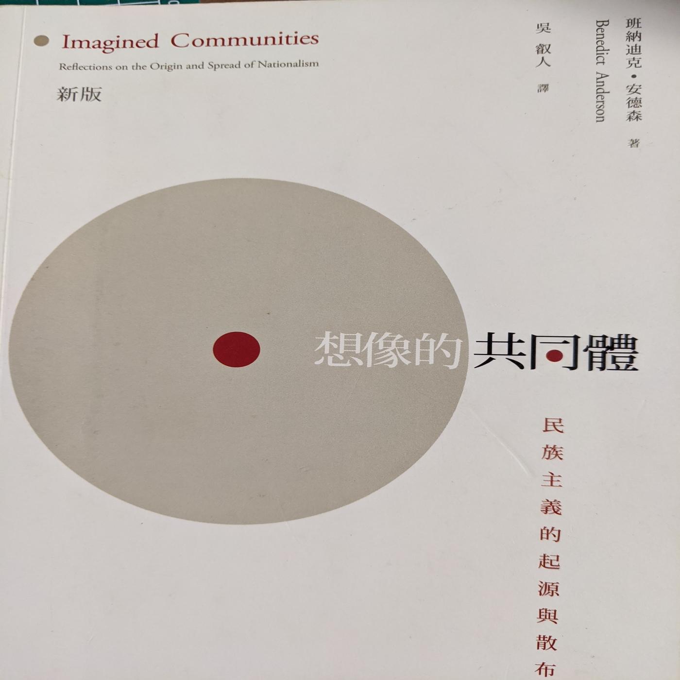 Ep.12 《想像的共同體》:台灣人是什麼民族?