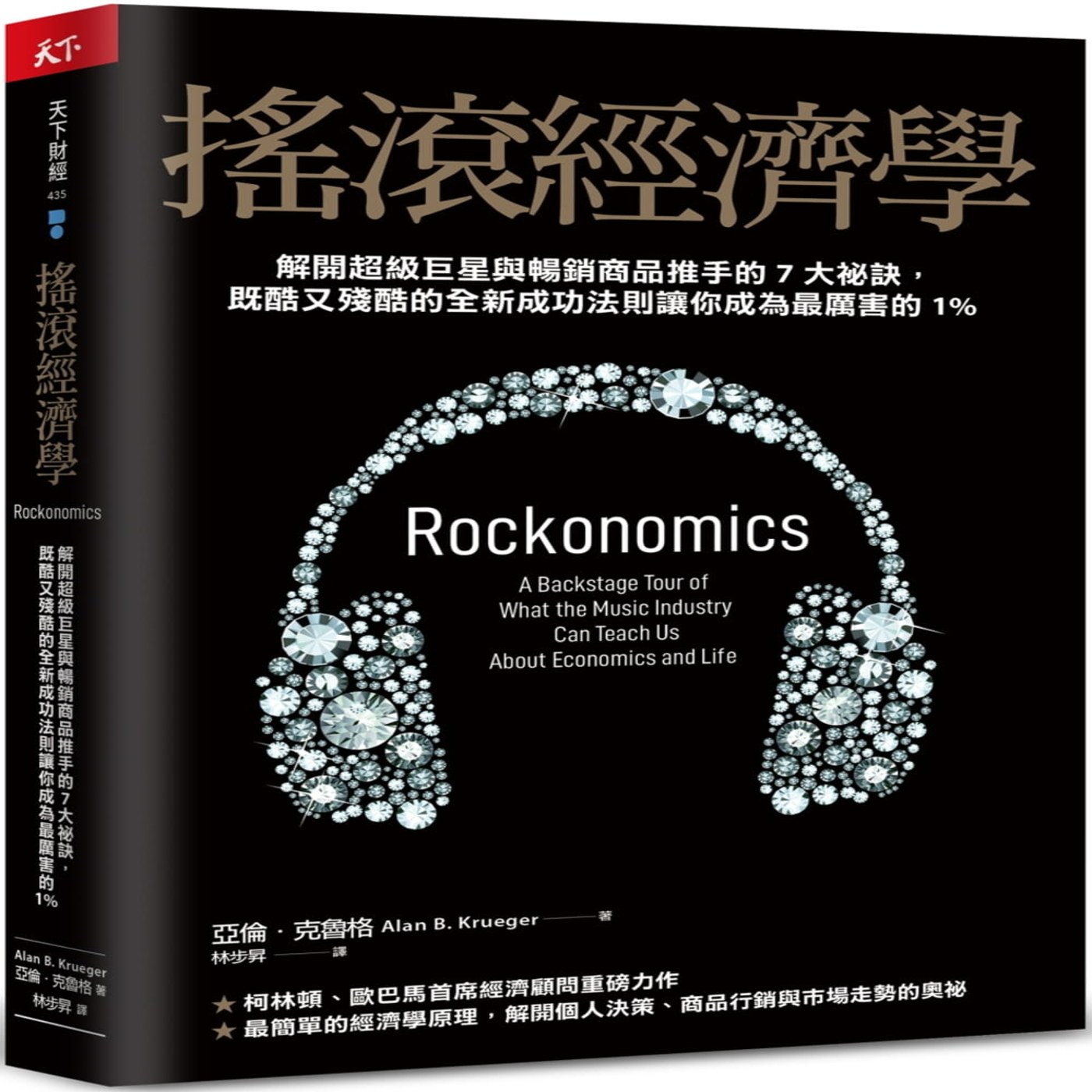S3Ep.47 《搖滾經濟學》: 被科技打擊, 又被科技所拯救的音樂產業