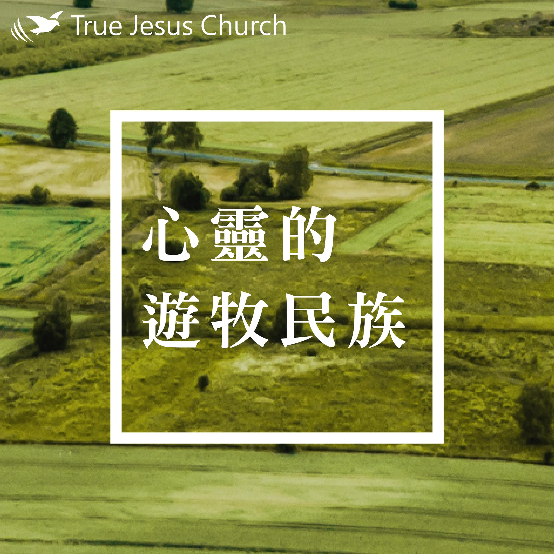 《心靈的遊牧民族》第33集【音樂花園】火戰車