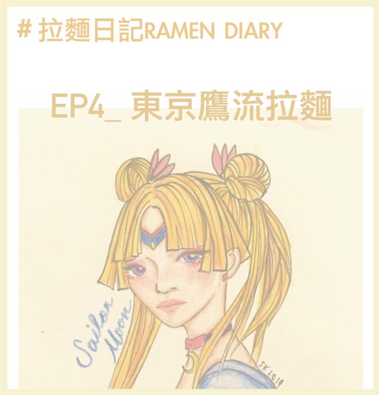 EP12 #拉麵日記_鷹流拉麵/台灣本店*Ramen Diary