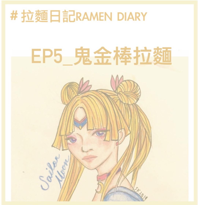 EP17 #拉麵日記_鬼金棒拉麵   辣麻味噌拉麵   超濃郁系豚骨又麻又辣!