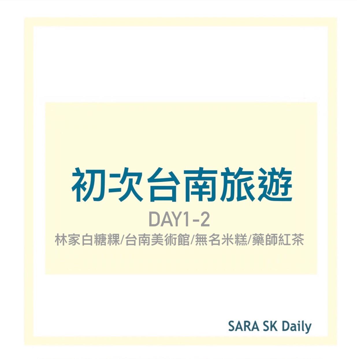 EP24 #旅遊筆記 ♡台南旅遊初體驗!DAY1-2