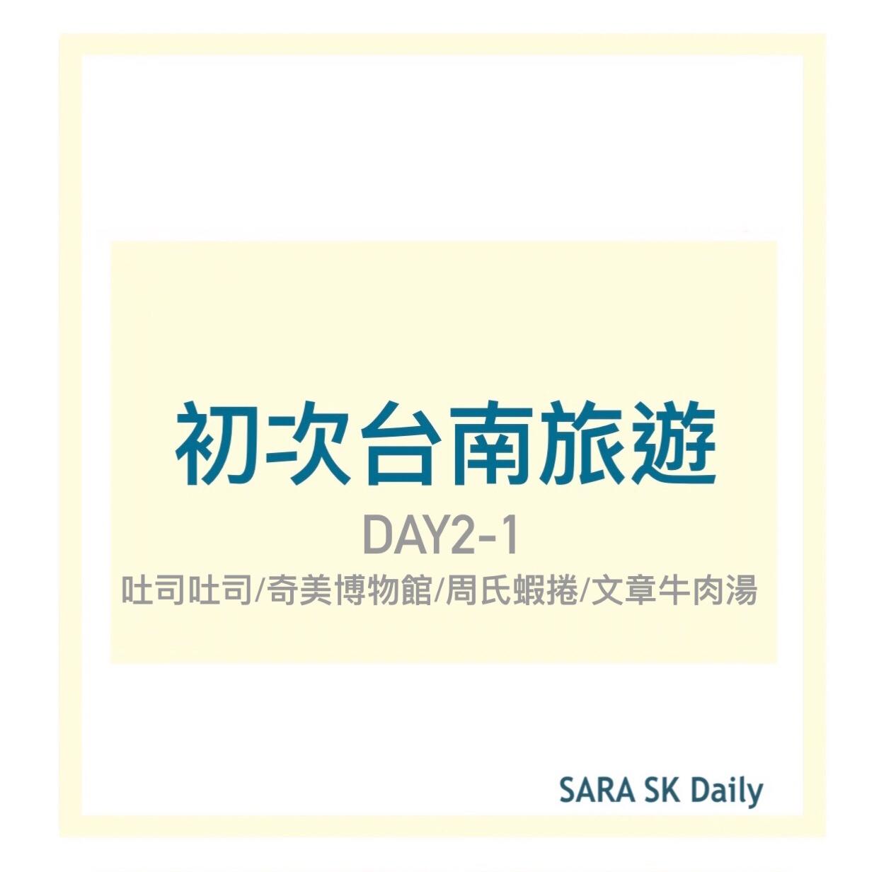 EP25 #旅遊筆記 ♡台南旅遊初體驗!DAY2-1
