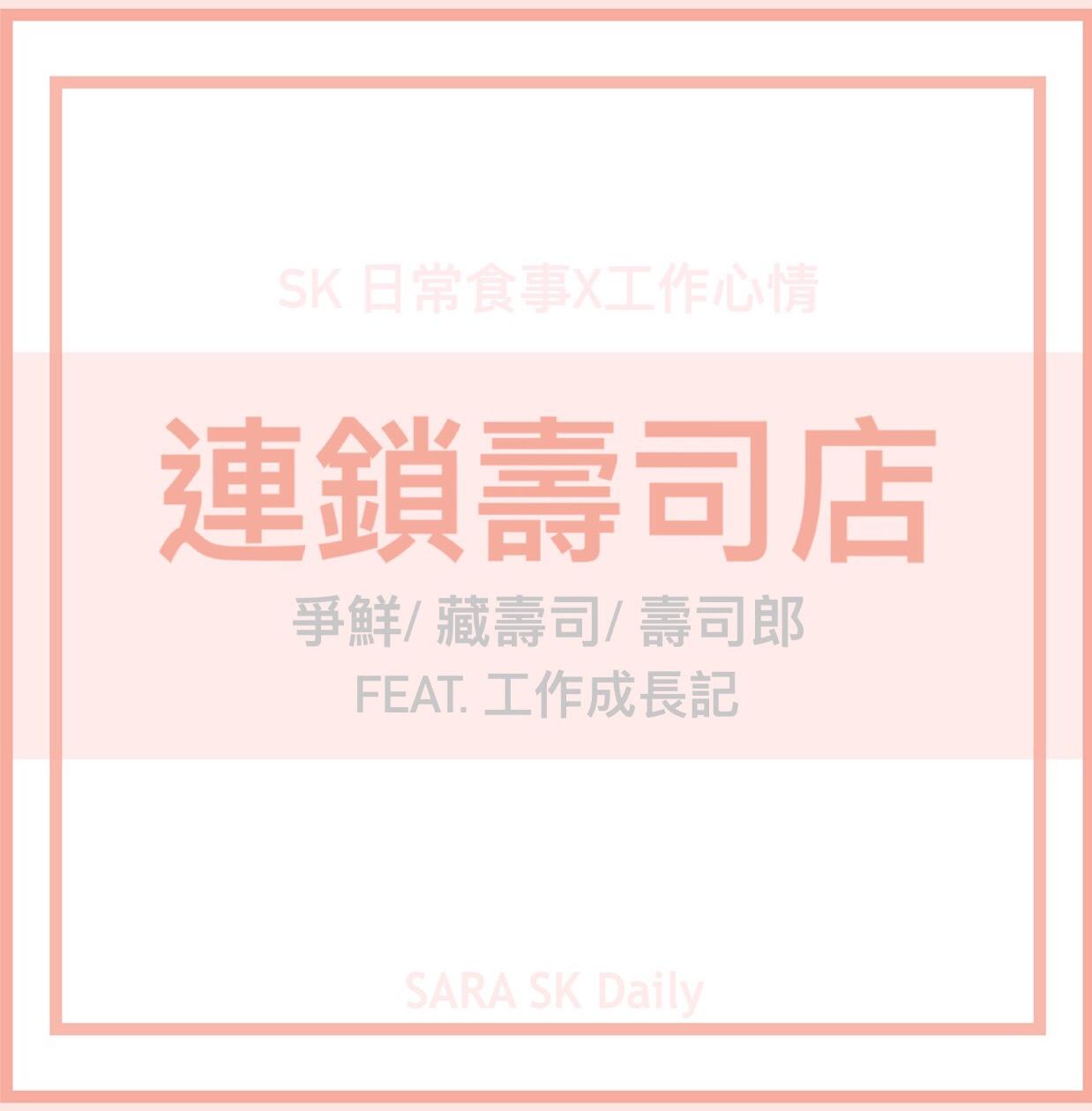 EP28 #生活日記x日常食事 ♡工作小成長、連鎖壽司店