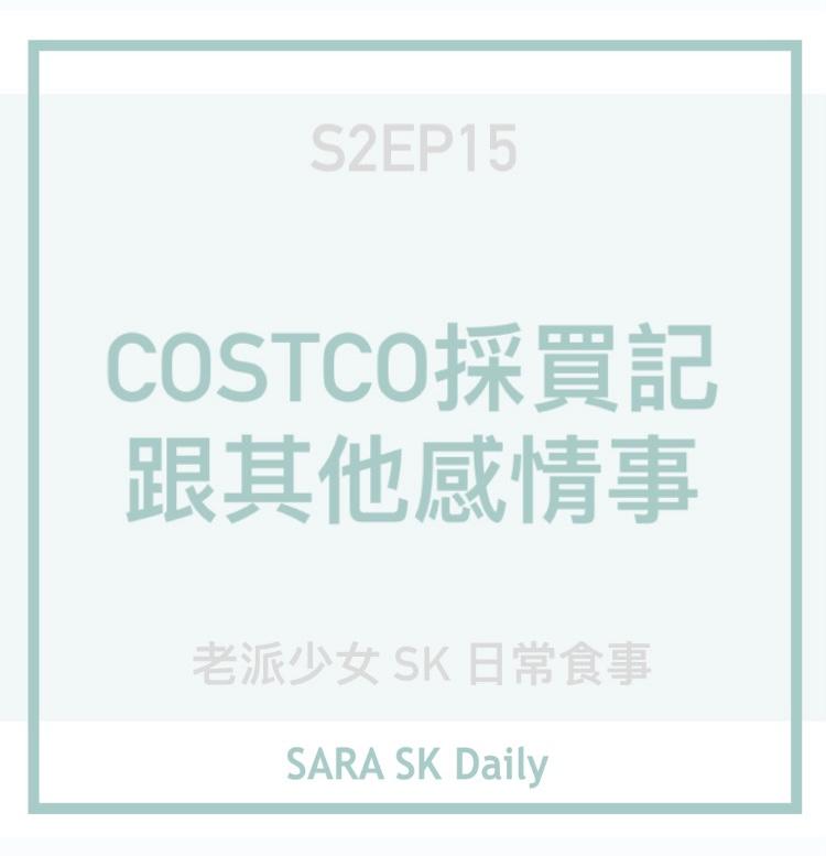 S2EP15 ♡ Costco採買記跟其他感情事♡