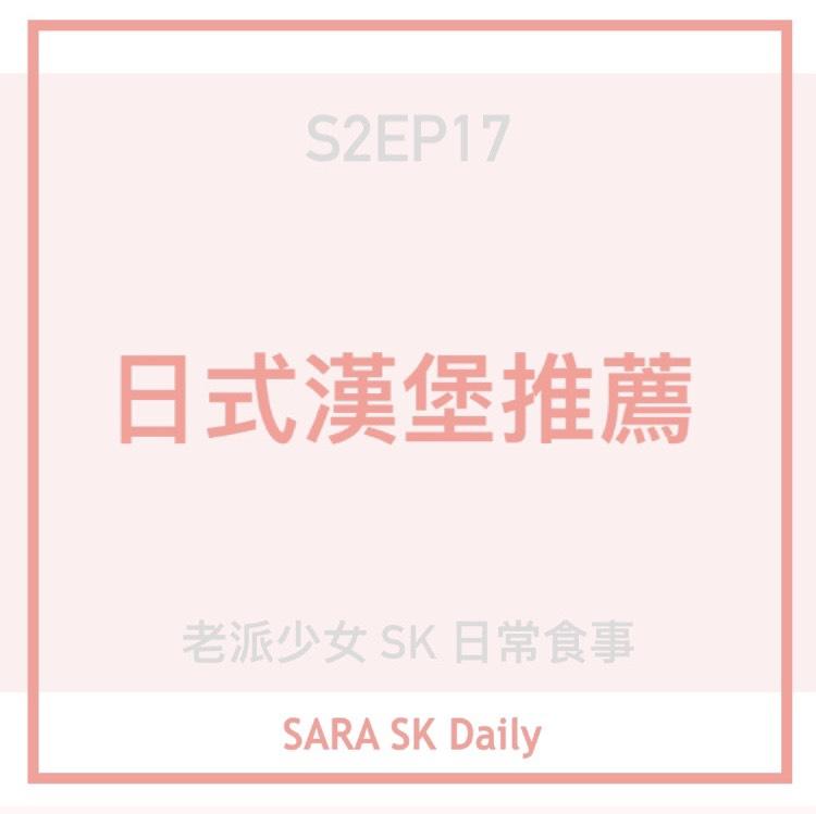 S2EP17 ♡日式漢堡推薦♡