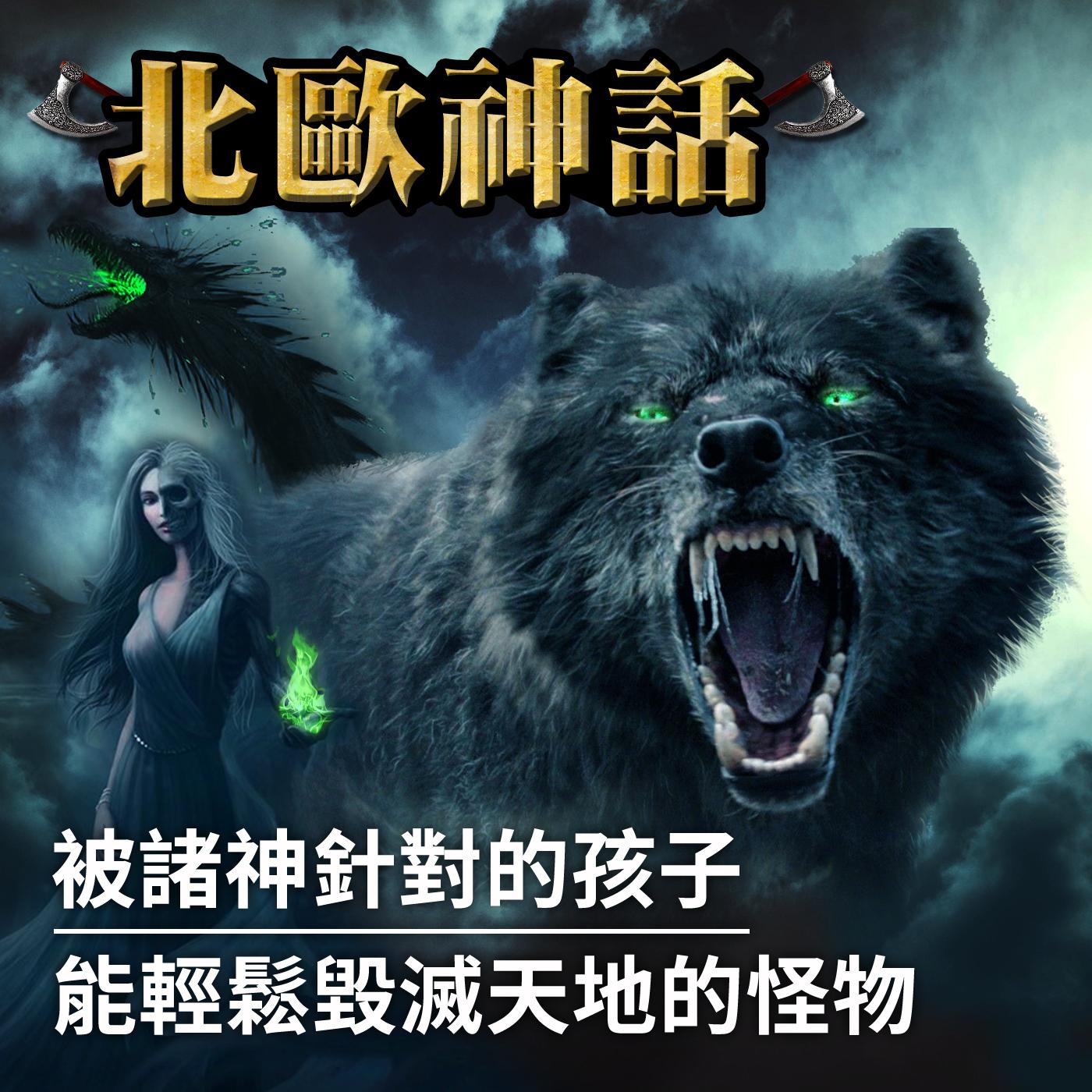 【北歐神話】芬里爾狼、魔蛇耶夢加得、冥界女王赫爾|洛奇的三個孩子