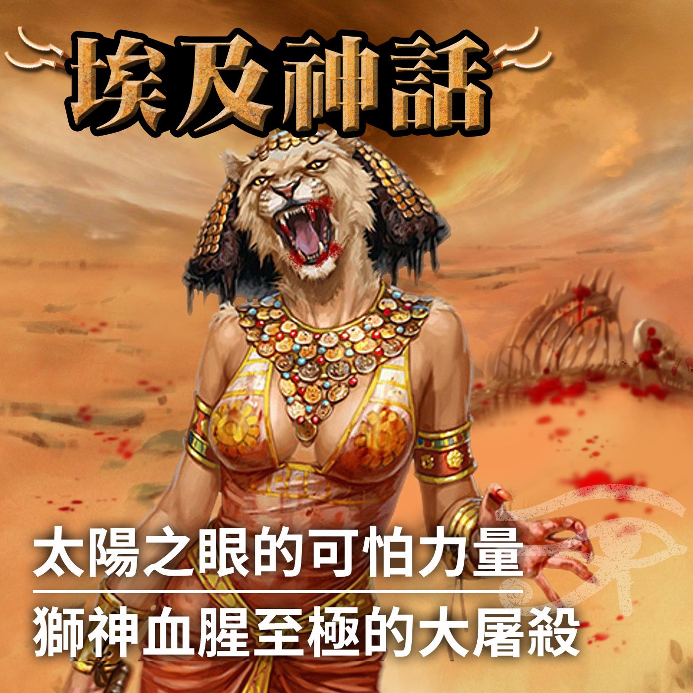 【埃及神話】憤怒的拉神之眼,狂躁的獅首殺神|塞赫美特(Sekhmet)