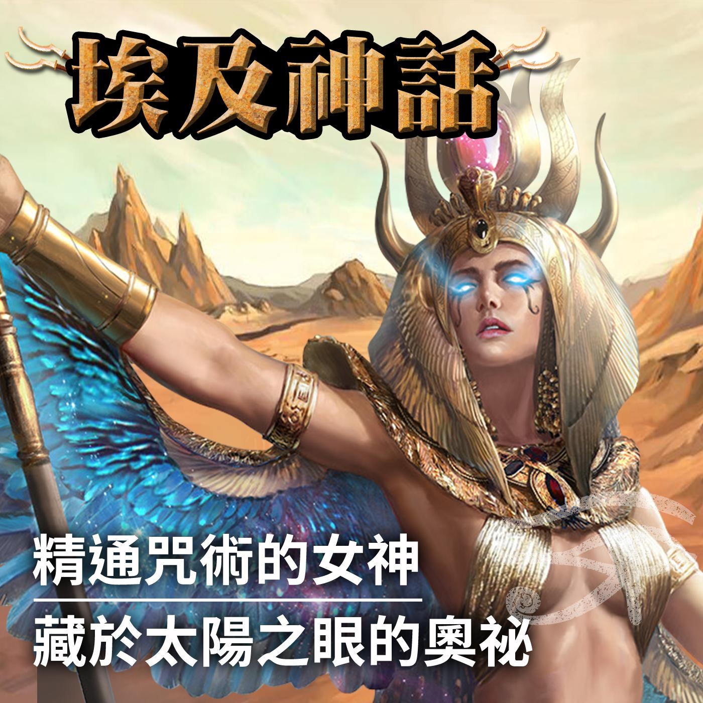 【埃及神話】精通魔法的女神,掌握殺死太陽的咒語 伊西斯(Isis)