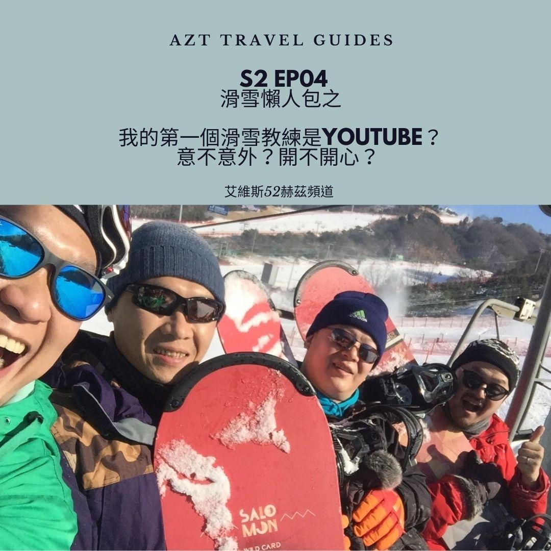 S2 EP04 滑雪懶人包之2我的第一個滑雪教練是YouTube? 意不意外?開不開心?