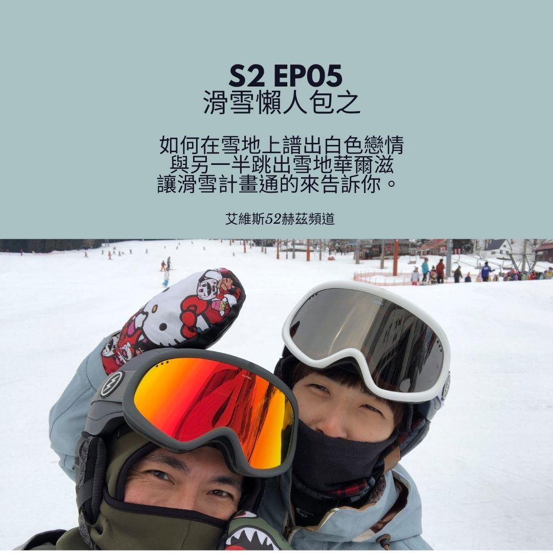 S2 EP05 滑雪懶人包之3滑雪計畫通教你如何譜出白色戀情!