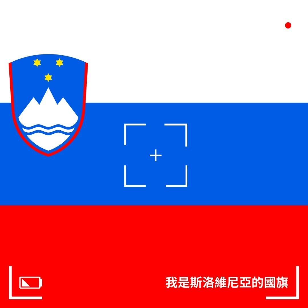 S2 EP12 巴爾幹半島上的天龍國~斯洛維尼亞(上集)。 雖然留著斯拉夫的血,但是骨子裡更接近日耳曼人!