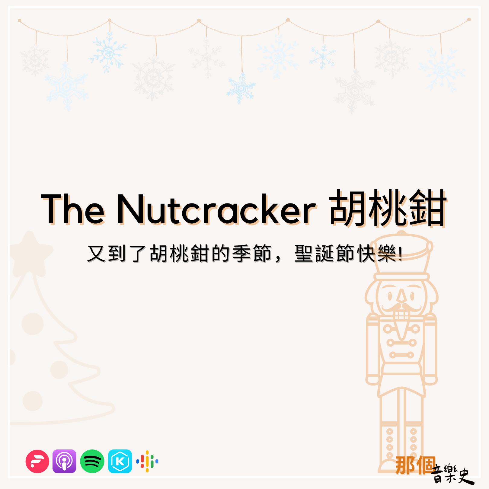 【The Nutcracker 胡桃鉗】又到了胡桃鉗的季節,聖誕節快樂!