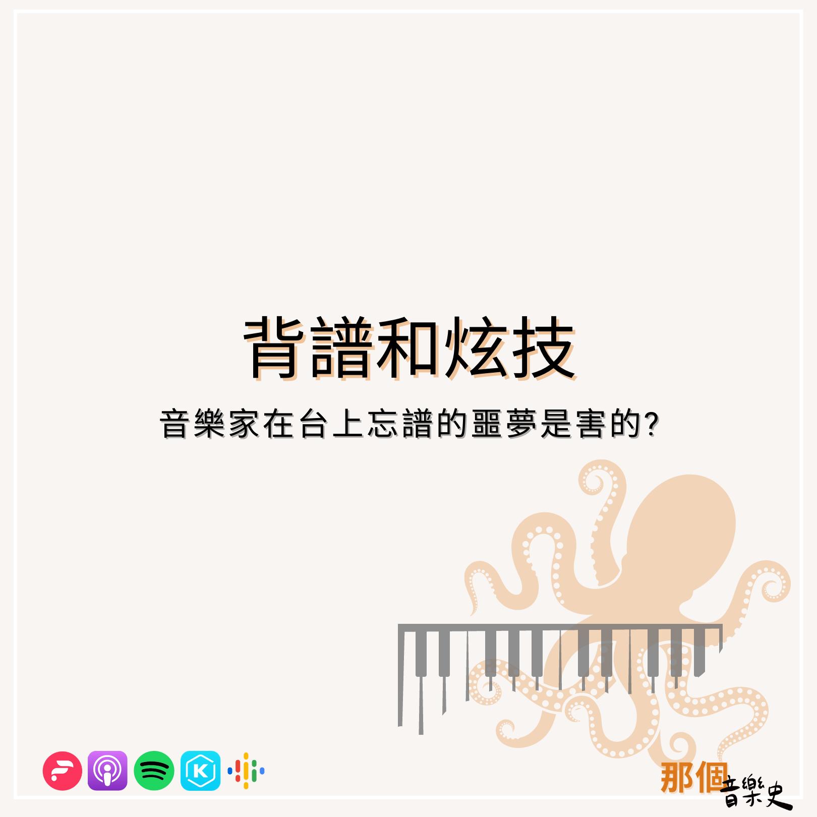 【背譜和炫技】音樂家在台上忘譜的噩夢是害的?