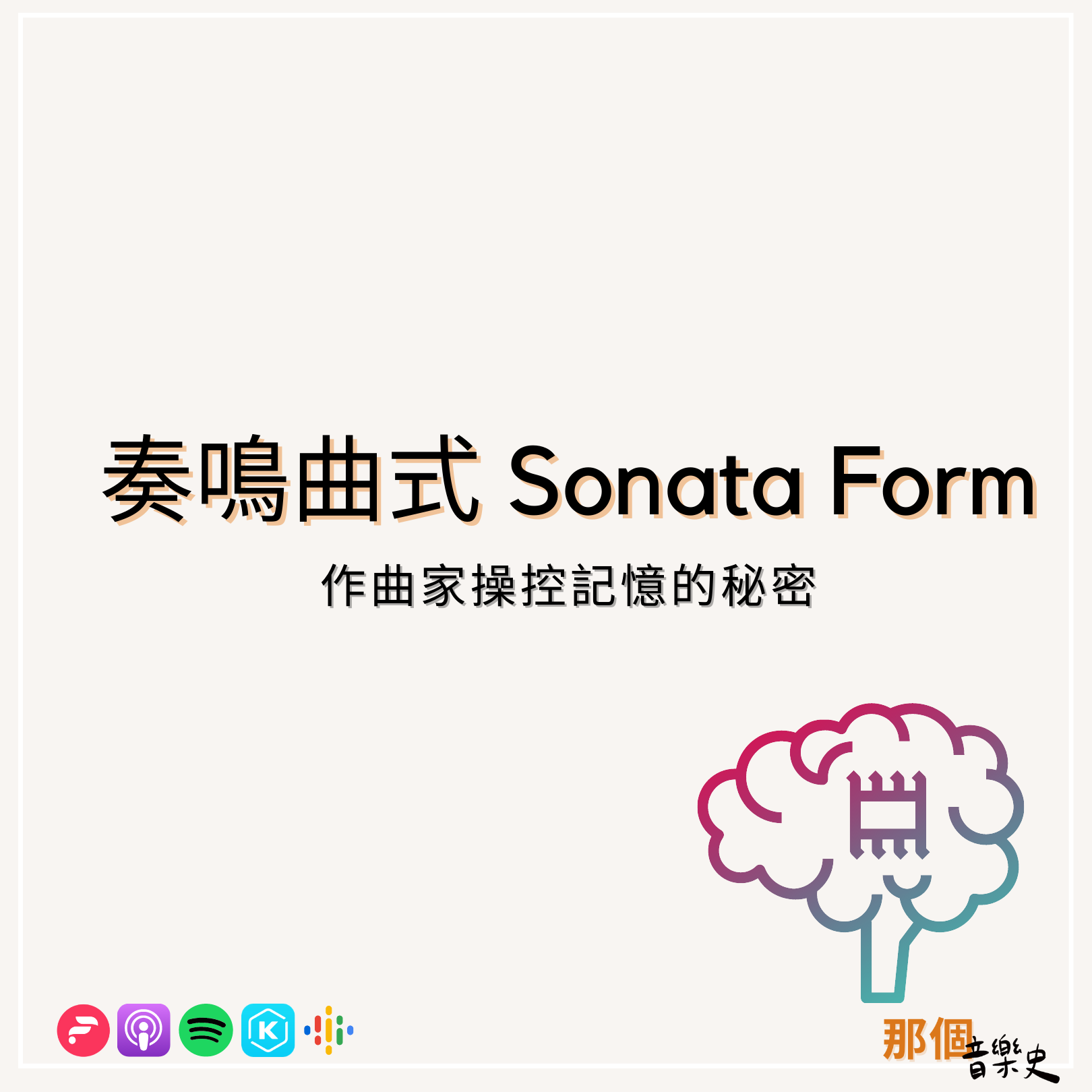 【奏鳴曲式 Sonata Form】作曲家操控記憶的秘密