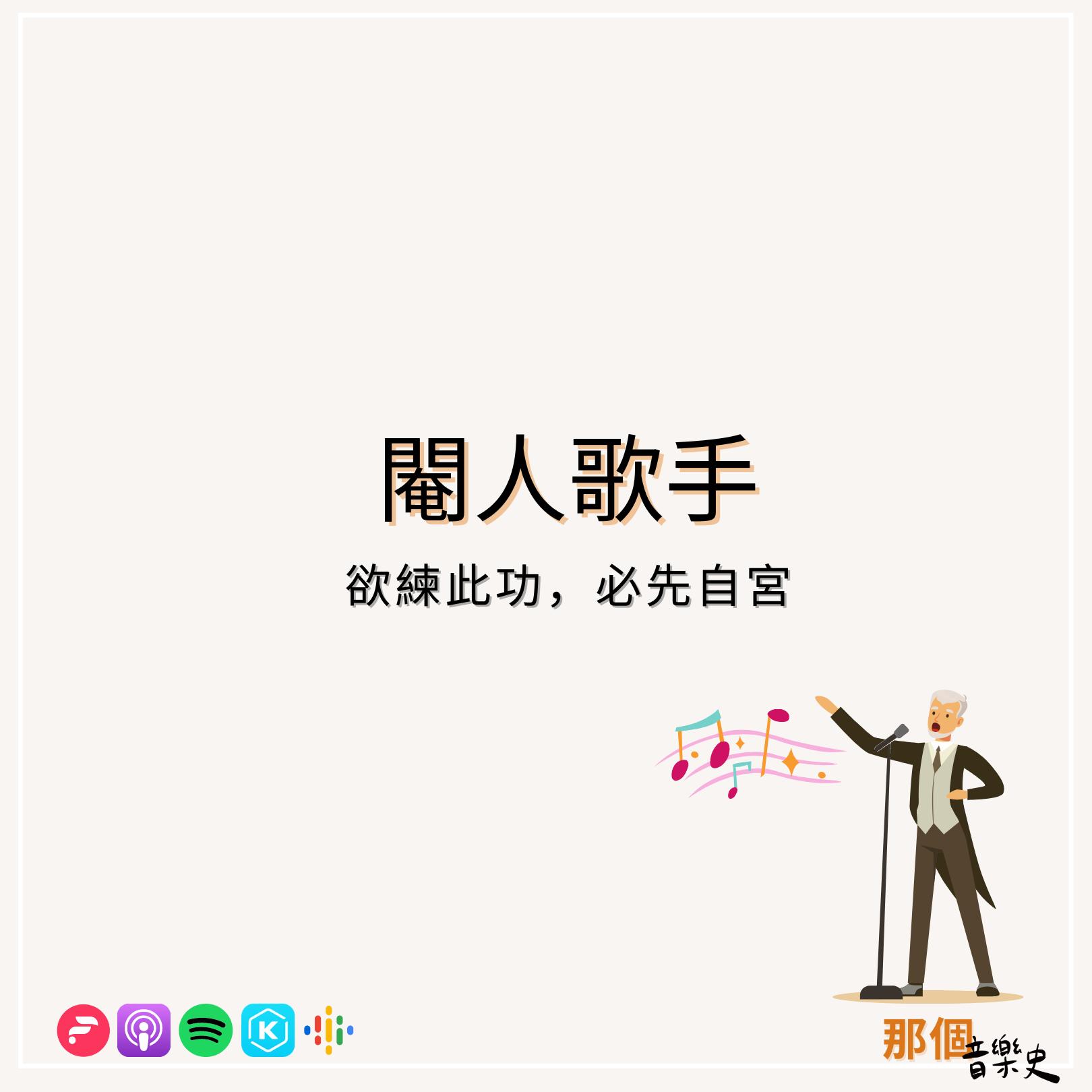 【閹人歌手】欲練此功,必先自宮