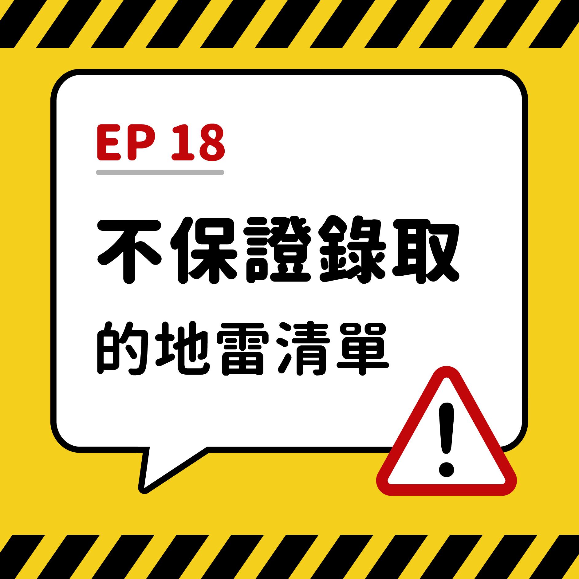 EP 18| 不保證錄取的作品集地雷清單