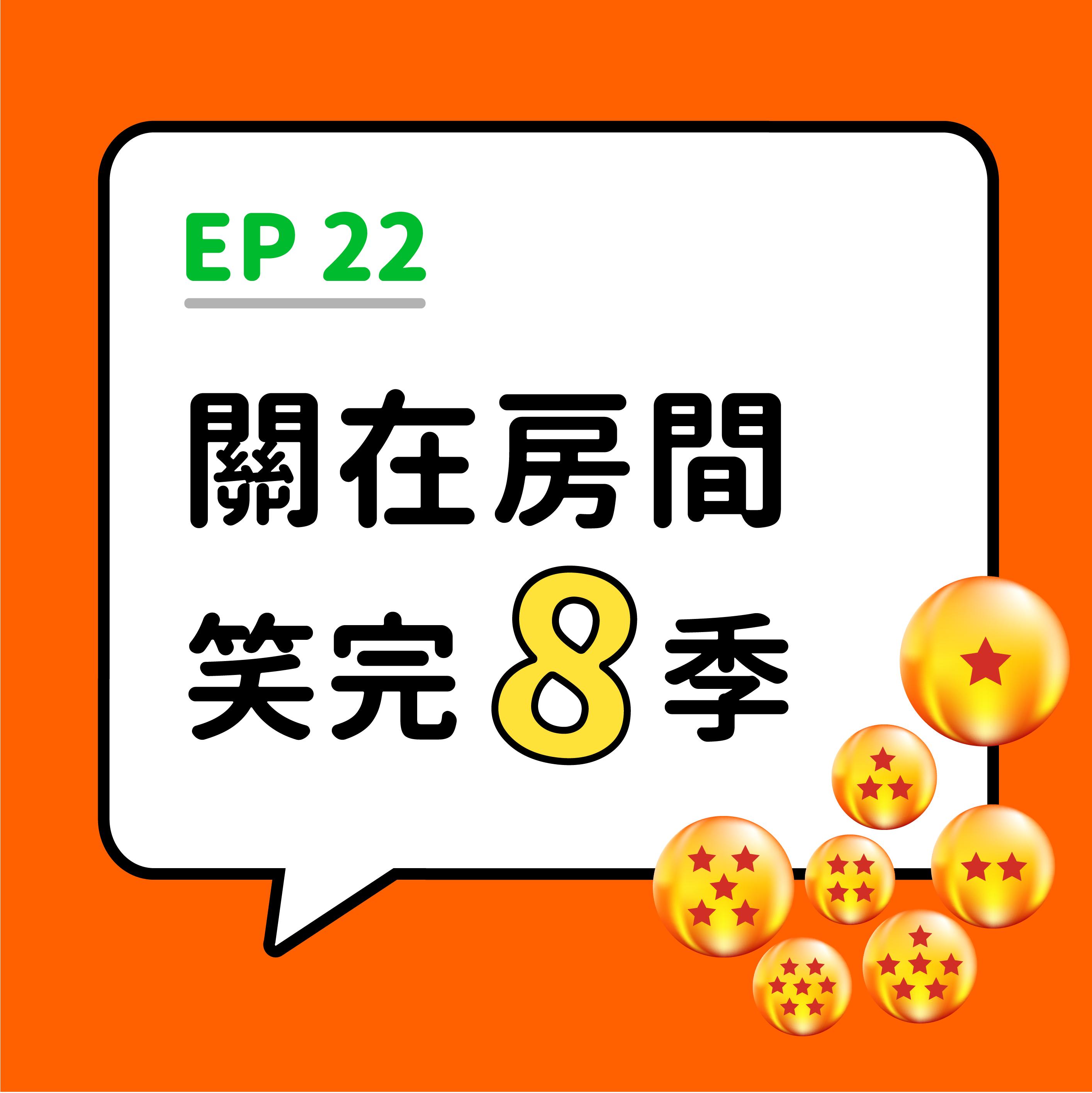 EP 22  關在房間笑完 8 季