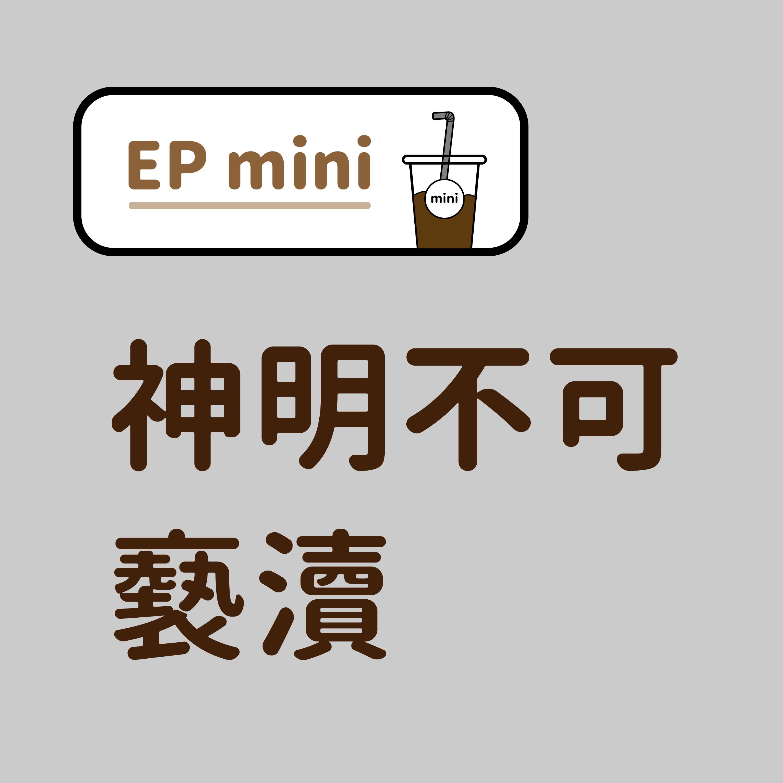 EP 迷你杯|神明不可褻瀆