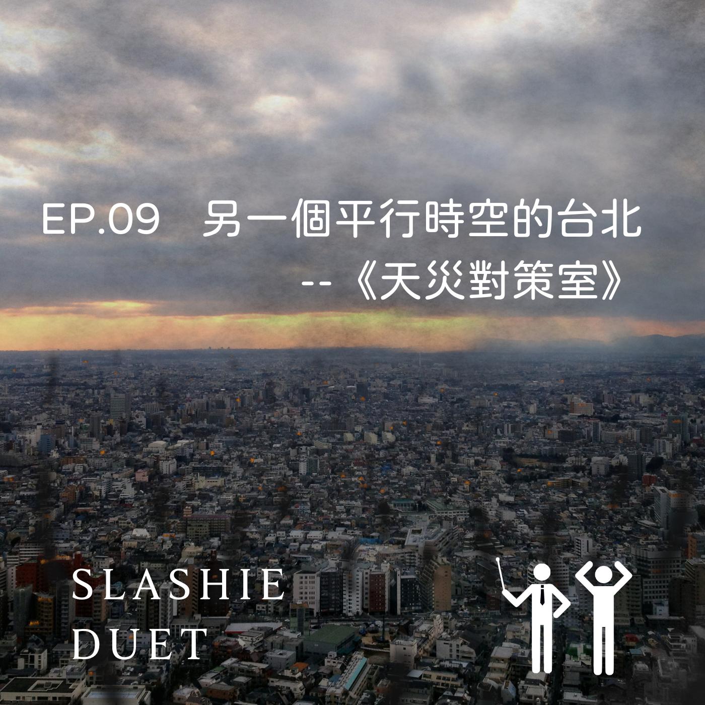 Ep.09 《隨便看看》另一個平行時空的台北:聊聊《天災對策室》
