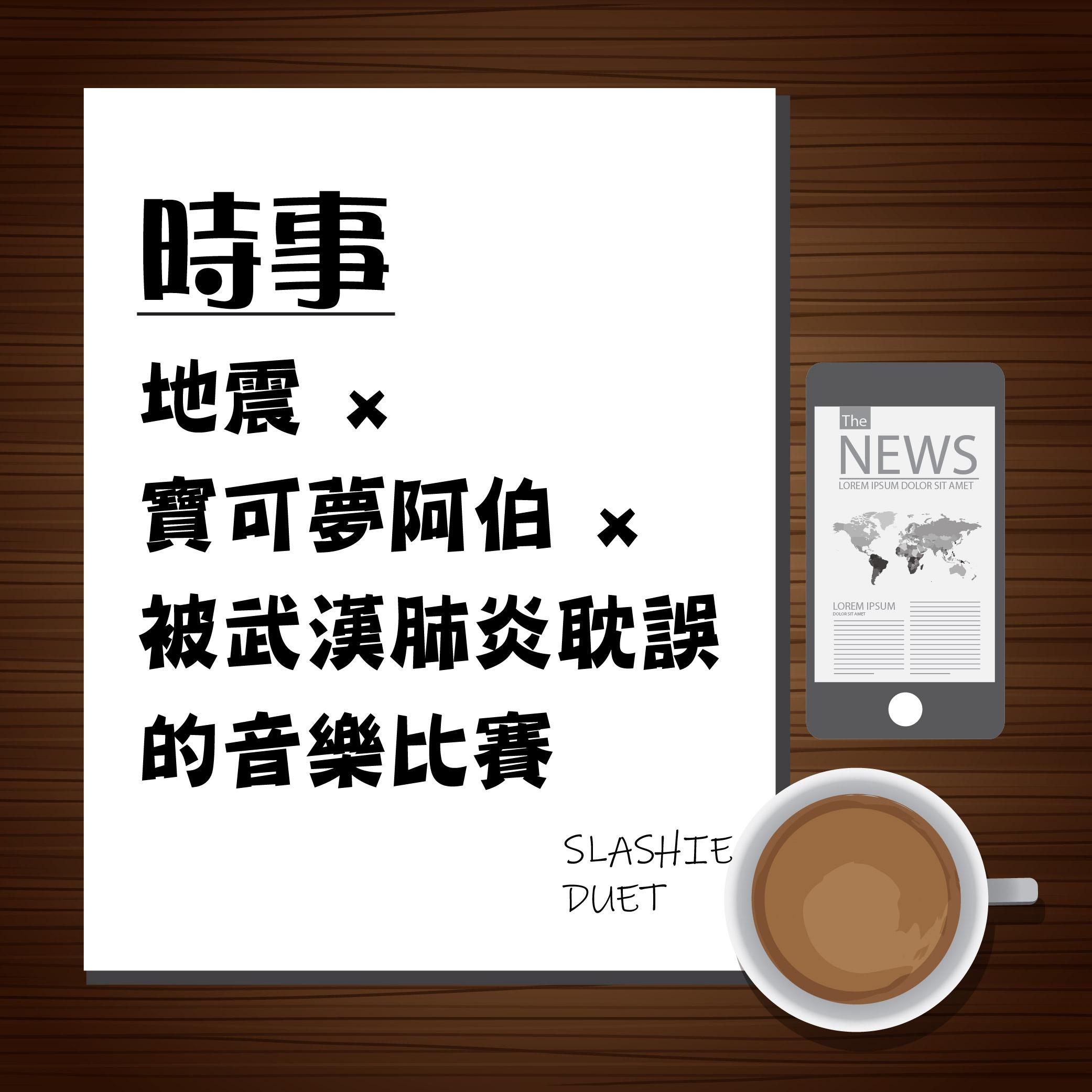 S2E07|新聞|地震x寶可夢阿伯x被武漢肺炎耽誤的音樂比賽