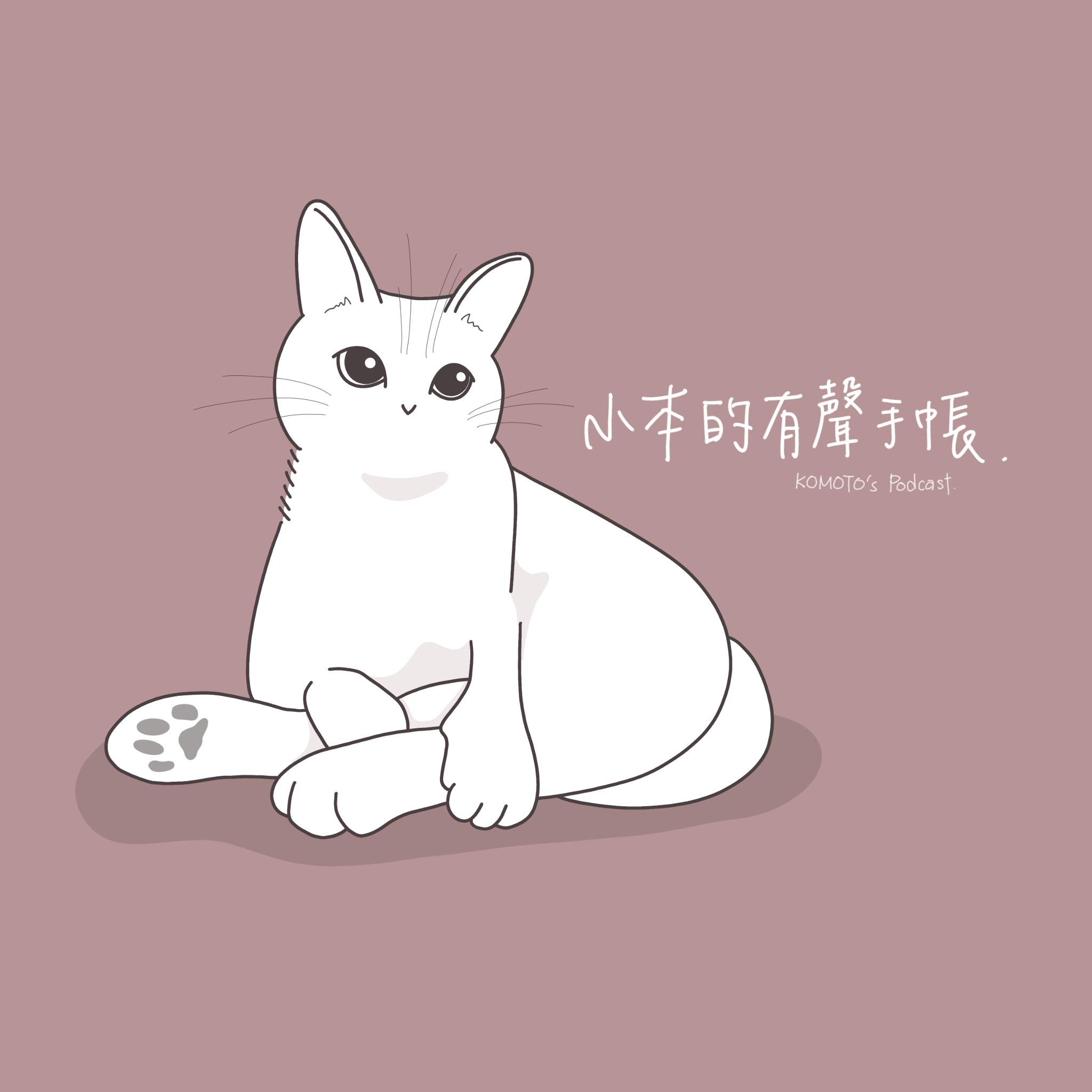 EP.05|北漂浪浪 ‧ 看房、租屋經驗談(上)