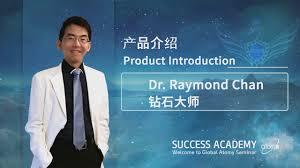 產品介紹|Raymond Chan醫學博士
