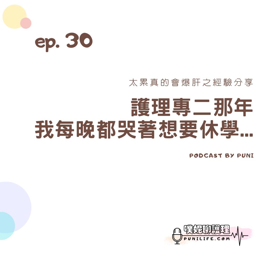 #30 特別節目:護理專二那年,我每晚都哭著想要休學..