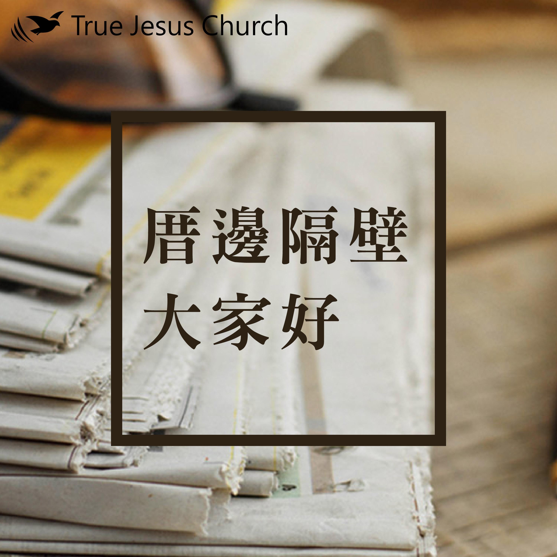 《厝邊隔壁大家好》第26集【恩言良語】馬太福章六章33、34節